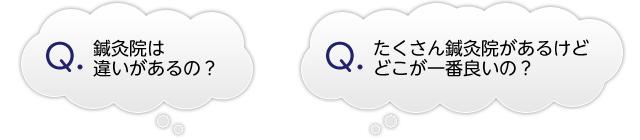 Q.鍼灸院は違いがあるの? Qたくさん鍼灸院があるけどどこが一番良いの?