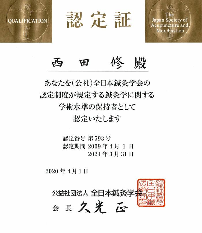 西田修先生の認定証