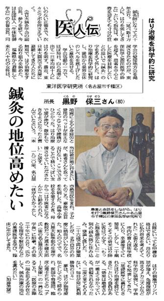 中日新聞「医人伝」