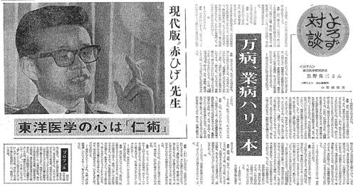1973年3月31日発行 名古屋タイムズ 「よろず対談」
